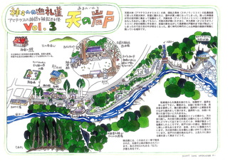3_Amaoiwato_map.jpg
